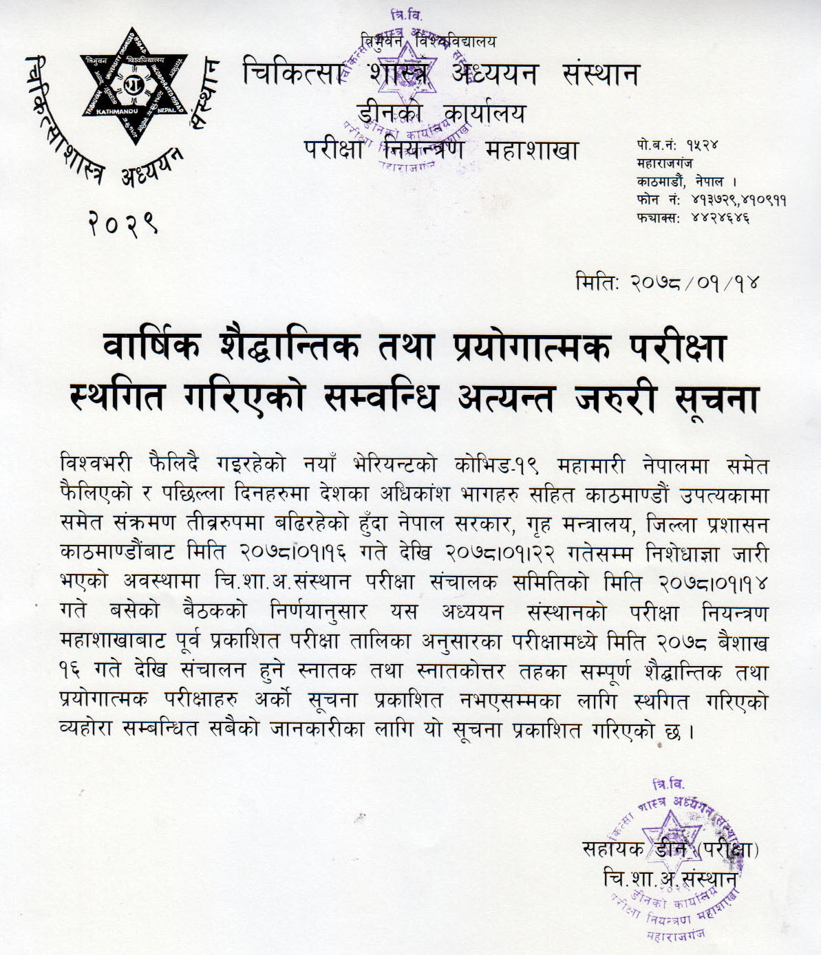 Exam Postponed Notice of Theory and Practical Exams 2078.