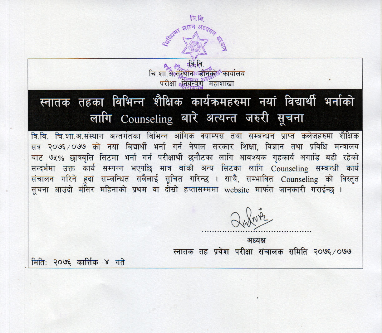 Notice for Counseling 2076-06-4