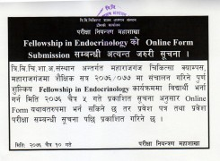 Notice Regarding Online Form Submission of Fellowship in Endocrinology 2076
