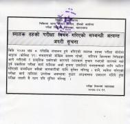 Postpone Notice of Bachelor Level Regular and Supplementary Exam 2020