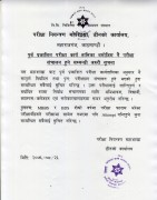 Notice of Regular and Supplementary Theory & Practical Exam 2076