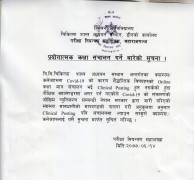 Notice of Regarding Clinical Posting