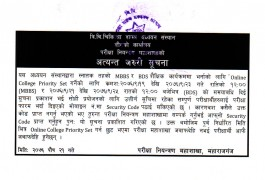 Urgent Notice Regarding Security Code for Online Counseling